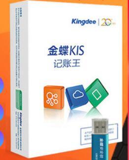 兴义金蝶软件KIS商贸版
