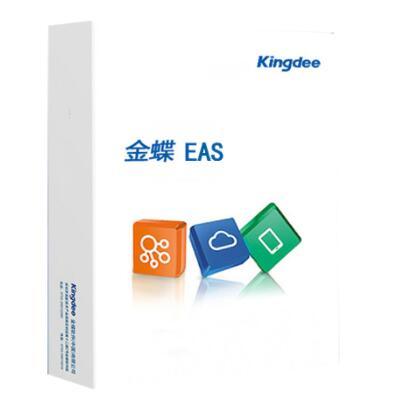 金蝶EAS