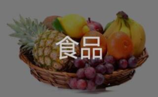 興義用友軟件食品餐飲行業解決方案