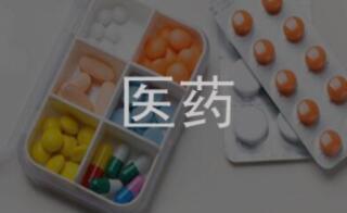 興義金蝶軟件醫藥行業解決方案