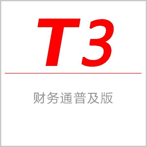 用友T3普及版